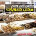 دراسه جدوي فكرة مشروع محل حلويات شرقية وغربية في المنزل 2018