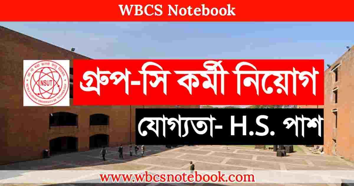 কলেজে গ্রূপ-সি পদে কর্মী নিয়োগ, আবেদন চলবে ৩১ জুলাই পর্যন্ত - WBCS Notebook