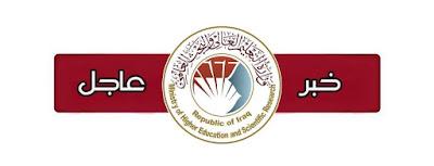 التعليم تقرر فصل الدراسة المسائية عن الصباحية في الجامعات والكليات الأهلية ابتداء من السنة الدراسية 2019/2020