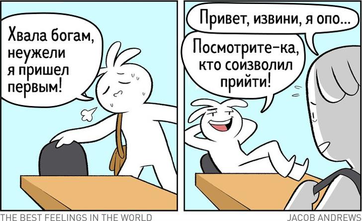 Смешные Комиксы о Нашей Жизни