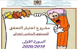 مشروع اختبار التحقق للمستوى السادس ابتدائي  الدورة الأولى للموسم الدراسي  2020.2019