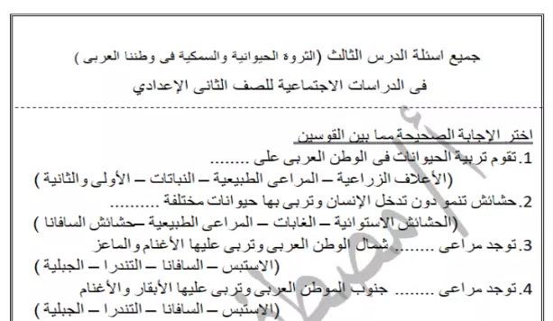 مراجعة دراسات منهج الصف الثاني الاعدادي لشهر ابريل