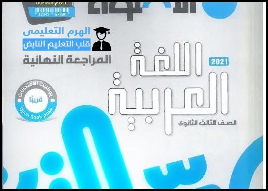 كتاب الأضواء المراجعة النهائية في اللغة العربية للصف الثالث الثانوى