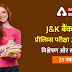 J&K Bank PO Shift 2 Exam Analysis for 25 Nov 2020: जम्मू एंड कश्मीर बैंक परीक्षा की समीक्षा यहाँ देखें (J&K Bank Exam Review 2020 in Hindi)