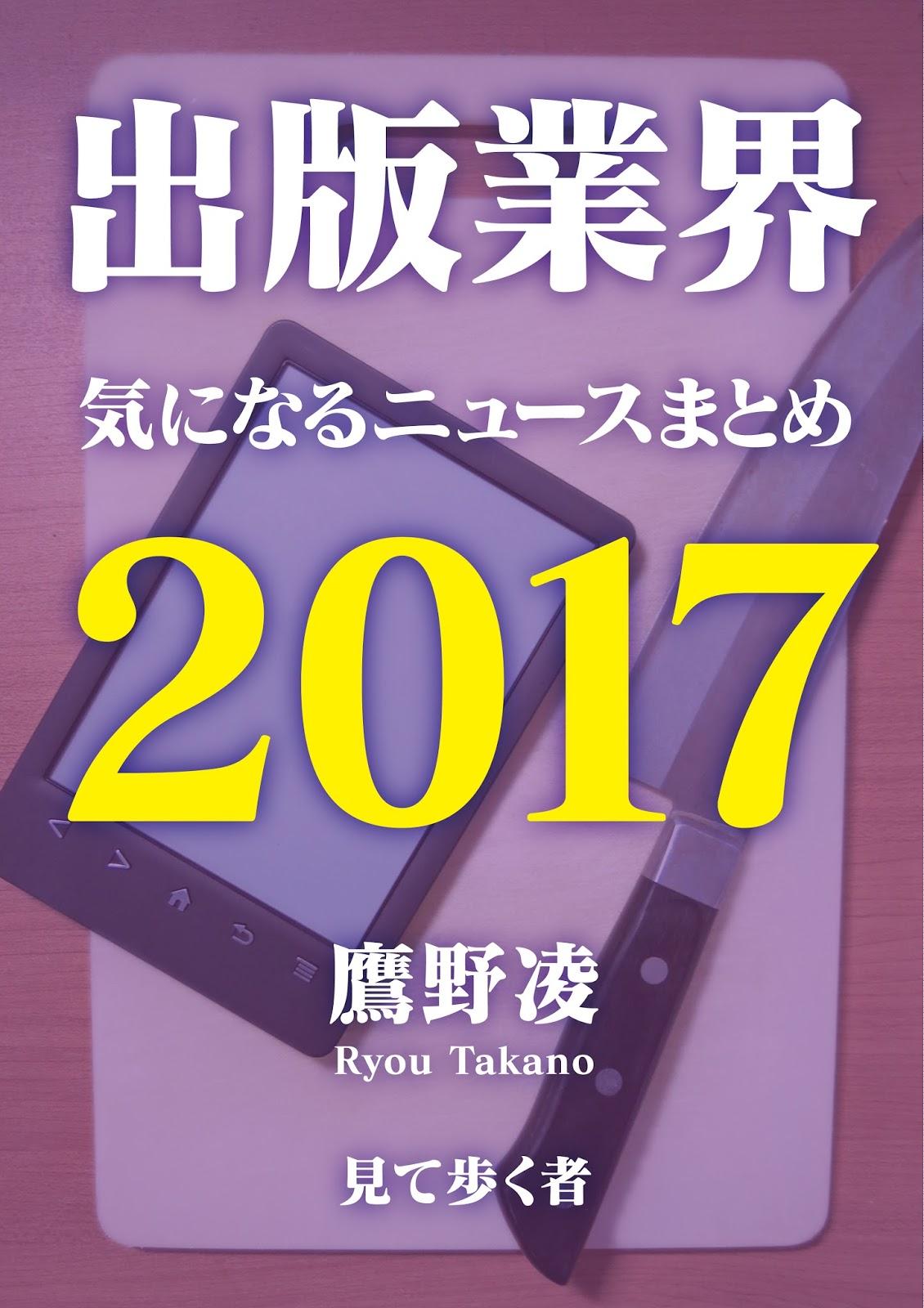 『出版業界気になるニュースまとめ2017』書影