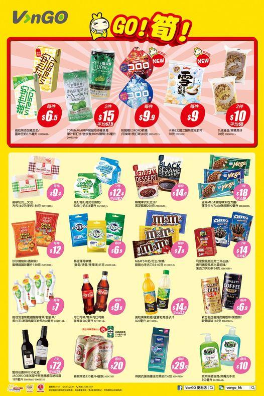 VanGO便利店: 今個星期優惠 至11月25日