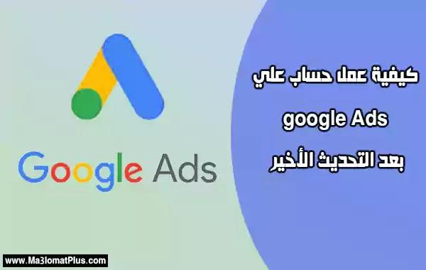 بعد التحديث الأخير google Ads كيفية عمل حساب علي