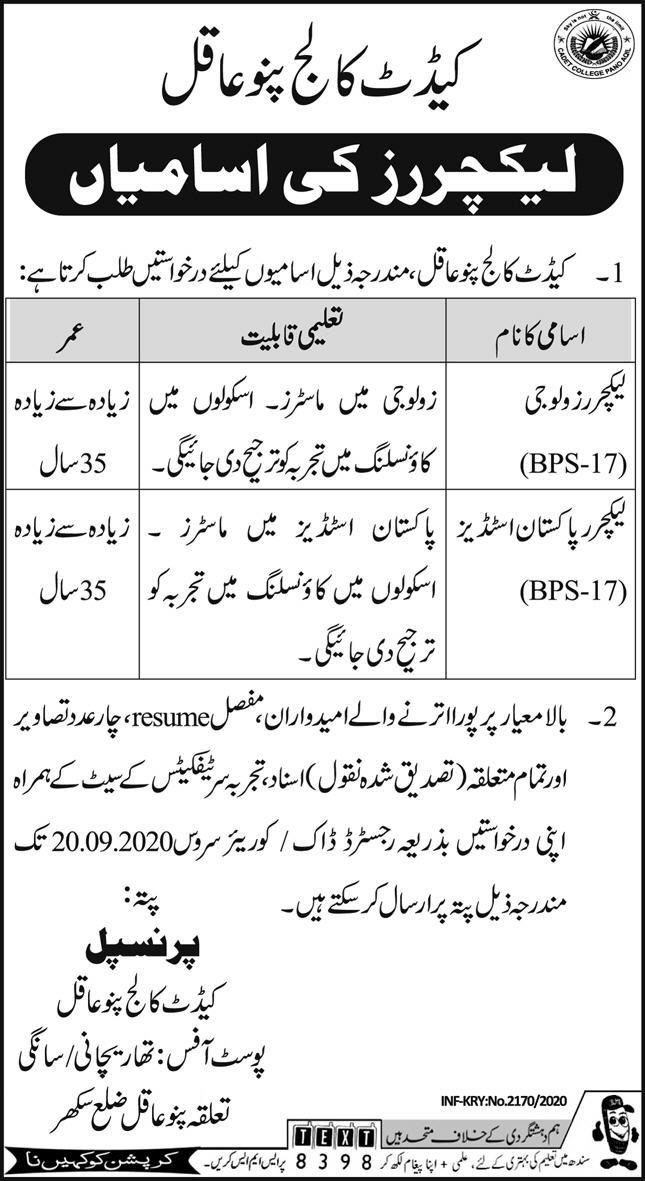 Cadet College Pano Aqil Jobs 2020 for Lecturers