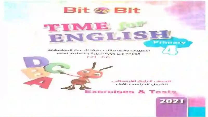 بوكليت المراجعة النهائية وامتحانات اللغة الانجليزية للصف الرابع الابتدائى الترم الاول 2021 من كتاب بت باي بت