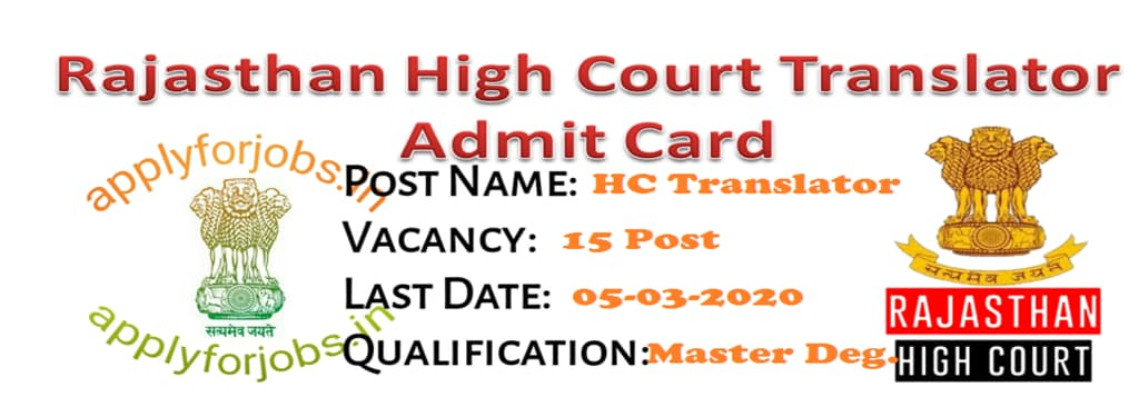 Rajasthan High Court Translator 2020 Admit Card Released, applyforjobs.in