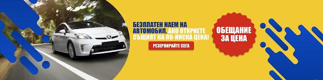 https://car-hire.ryanair.com/bg-bg/?clientId=643860#/searchcars