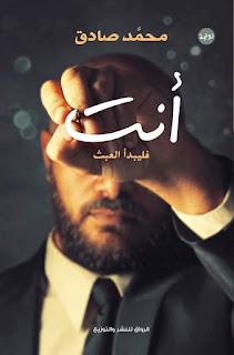 رواية انت لمحمد صادق، رواية فلنبدأ العبث لمحمد صادق، رواية انت فلنبدأ العبث للتحميل pdf