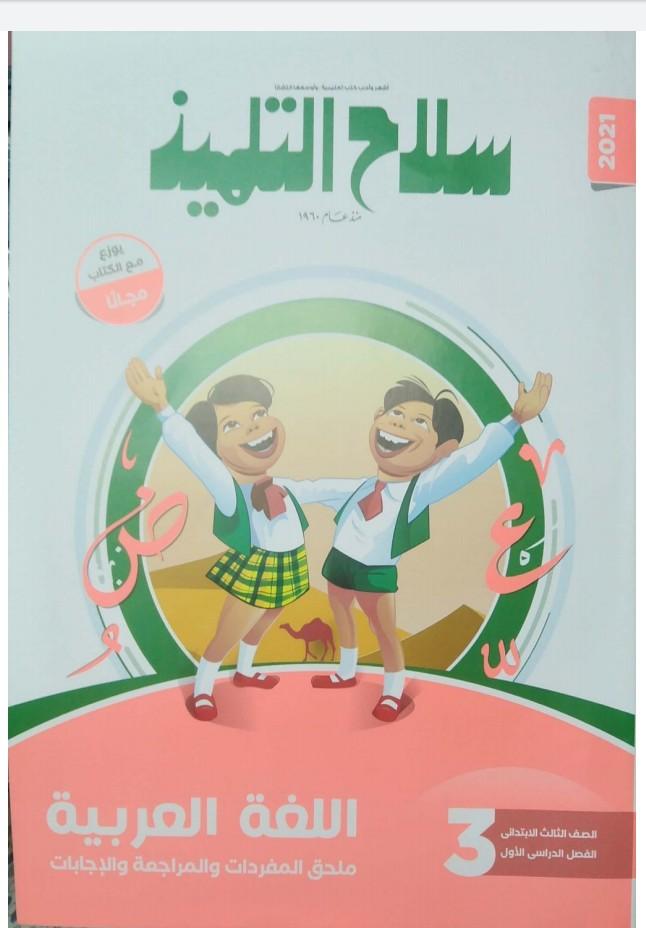 كتاب سلاح التلميذ مفردات ومراجعات وإجابات اللغة العربية الصف الثالث الابتدائي الترم الأول المنهج الجديد