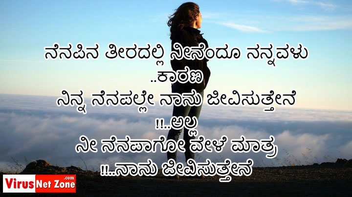 Sad Love Quotes In Kannada Language Sad Love Images Virus Net Zone