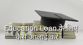 Education loan details