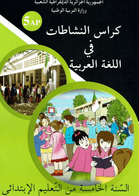 كراس النشاطات في اللغة العربية للسنة الخامسة 5 ابتدائي الجيل الثاني 2019-2020 PDF