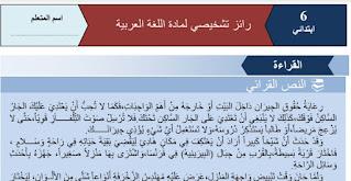التقويم التشخيصي العربية السادس ابتدائي 2020-2021