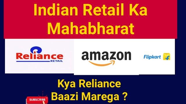 Indian Retail ka Mahabharat