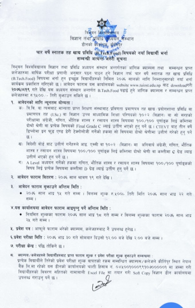 TU BTech Food Technology Admission Notice 2076