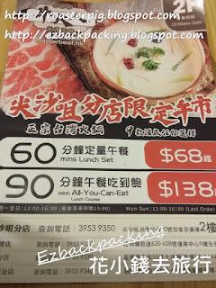 牛大人任食火鍋套餐價錢