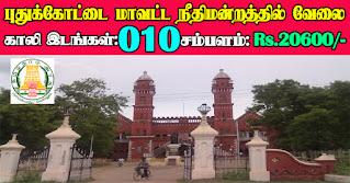 Pudukkottai District Court Recruitment 2021 10 Steno Typist Posts
