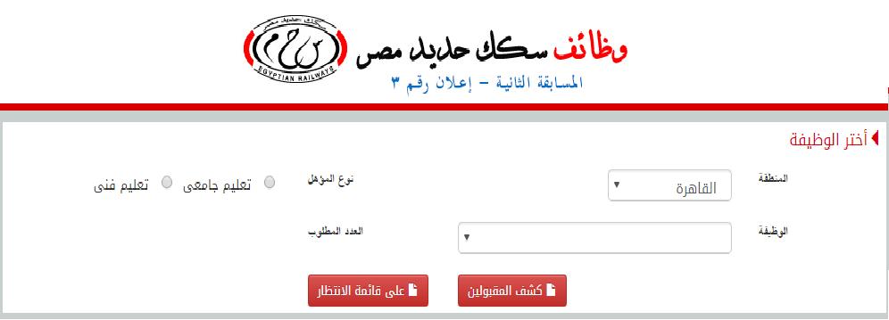 نتيجة مسابقة وظائف سكك حديد مصر واسماء المعينين بالمحافظات على الانترنت استعلم عن نتيجة وظيفتك للمؤهلات العليا والدبلومات هنا