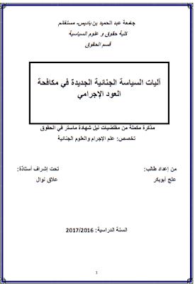 مذكرة ماستر: آليات السياسة الجنائية الجديدة في مكافحة العود الإجرامي PDF