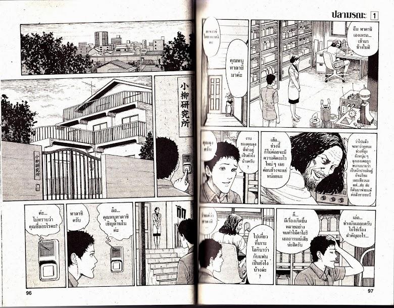 Gyo - หน้า 49