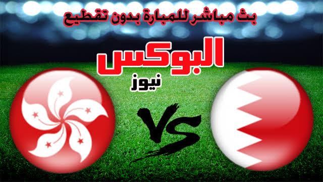 موعد مباراة البحرين وهونج كونج بث مباشر بتاريخ 14-11-2019 تصفيات آسيا المؤهلة لكأس العالم 2022