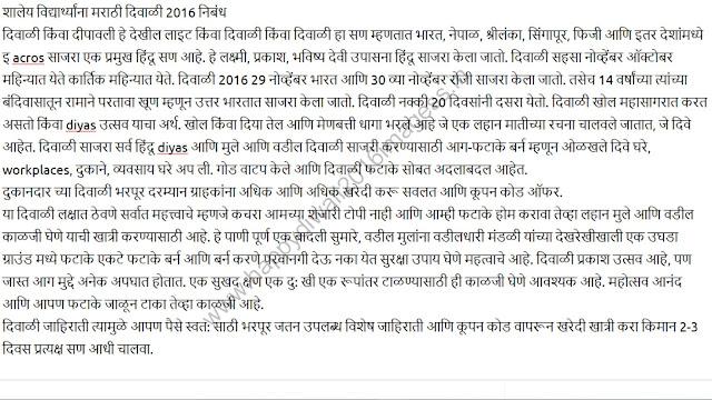 Happy Diwali Essay in Marathi