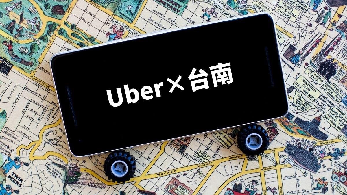Uber×台南|5/12起六個區域可以叫車|東區、東區、北區、南區、中西區、安平區、安南區|還有高鐵台南站