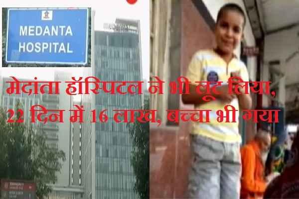 medanta-hospital-loot-exposed-in-dengue-16-lakh-from-a-poor-men
