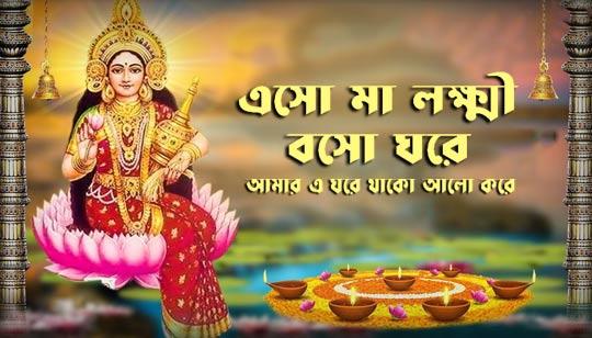 Eso Ma Lokkhi Boso Ghore Lyrics Lakshmi Puja Song