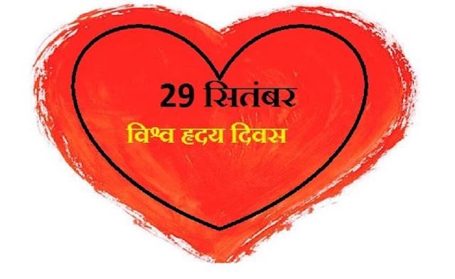 World Heart Day 29 September 2021: बाल हृदय रोगियो का निःशुल्क स्वास्थ्य परीक्षण शिविर आयोजित