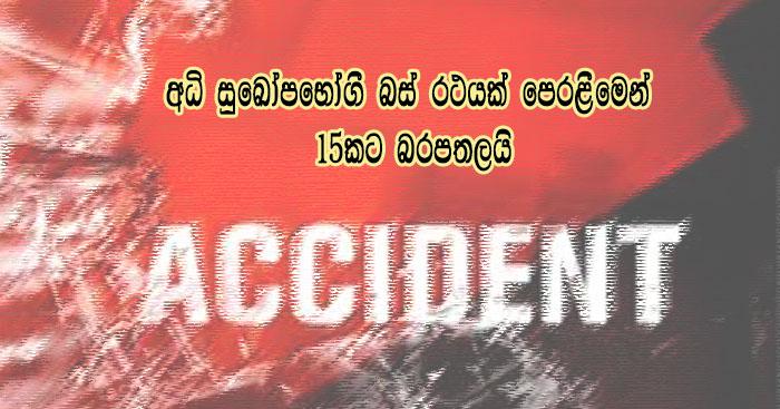 https://www.gossiplanka.com/2020/06/bus-accident-at-vavuniya.html
