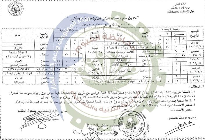 جدول امتحانات الصف الثاني الثانوي الترم الأول 2019 محافظة الفيوم