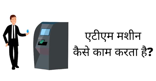 ATM मशीन क्या है कैसे काम करता है हिंदी में जानकारी
