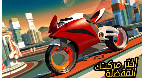 تحميل Gravity Rider لعبة سباق الموتورات 2019