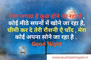 good night shayari funny,good night shayari dard bhari, good night dua shayari, good night shayari in hindi for friends, good night ka shayari, good night shayari in english, Images for good night shayari, Good Night Shayari 2019 Top + बेस्ट गुड नाईट, Good Night Shayari in Hindi   SubhRatri Shayari, Romantic Goodnight shayari,