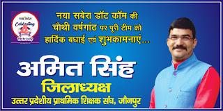 #4thAnniversary : उत्तर प्रदेशीय प्राथमिक शिक्षक संघ जौनपुर के जिलाध्यक्ष अमित कुमार सिंह की तरफ से नया सबेरा परिवार को चौथी वर्षगांठ पर हार्दिक शुभकामनाएं