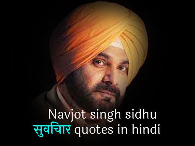 navjot singh sidhu suvichar quotes hindi me सुविचार