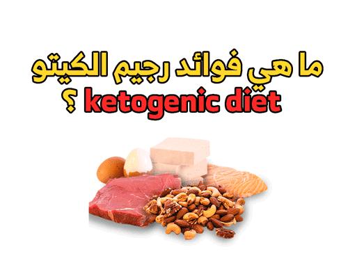ما هي فوائد رجيم الكيتو دايت ketogenic diet ؟