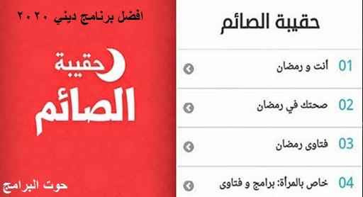 معلومات عن شهر رمضان! تنزيل تطبيق حقيبة الصائم مجانا 2020