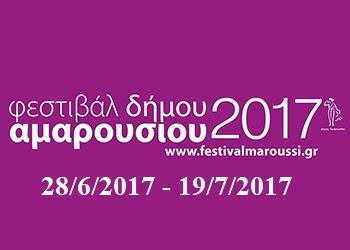Φεστιβάλ Δήμου Αμαρουσίου 2017