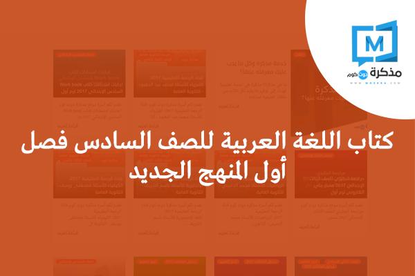 كتاب اللغة العربية للصف السادس فصل أول المنهج الجديد