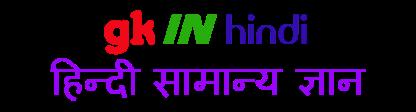 Hindi Gk सामान्य ज्ञान प्रश्नोत्तरी 2021 Current Affairs in hindi - Gk in Hindi