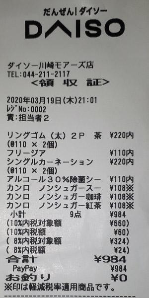 ダイソー 川崎モアーズ店 2020/3/19 のレシート