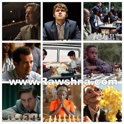 افضل أفلام الشطرنج