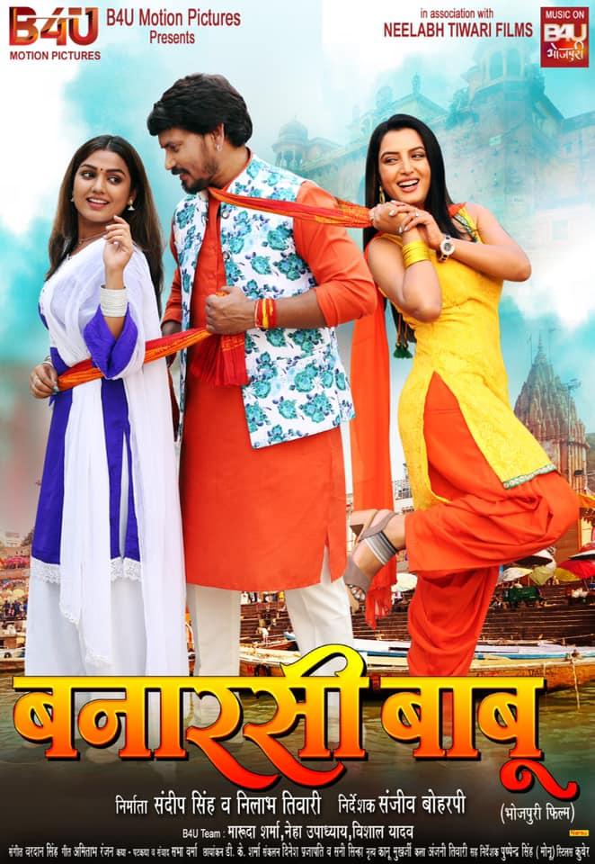 Bhojpuri movie Banarasi Babu 2021 wiki - Here is the Banarasi Babu Movie full star star-cast, Release date, Actor, actress. Song name, photo, poster, trailer, wallpaper