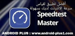 افضل تطبيق لقياس سرعة الانترنت الحقيقية بدقة عالية من خلال هاتفك الاندرويد، افضل برنامج لقياس سرعة النت للاندرويد، تطبيق Internet Speed Test Master، تنزيل Internet Speed Test Master، تحميل برنامج Speed Test Master للاندرويد، برنامج لقياس سرعة النت بدقة، برنامج قياس سرعة النت الحقيقية، قياس سرعة النت على جهازك، قياس سرعة النت الحقيقية بالميجا، افضل برنامج لفحص سرعة النت، افضل تطبيق لاختبار سرعة النت الحقيقية، تطبيق قياس سرعة النت الحقيقية بدقة عالية للاندرويد، افضل تطبيق لقياس سرعة النت الحقيقية، فحص سرعة النت، قياس سرعة النت، تطبيق سرعة النت للاندرويد، افضل تطبيق لقياس سرعة النت مجانا، Test speed internet & Net meter، برنامج لقياس سرعة النت بدقة عالية للاندرويد